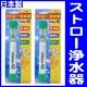 【電丸】ストロー浄水器 mizu-Q【2本組】 水、川や池の水を飲めるストロー