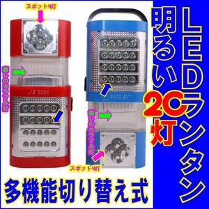 【電丸】【単一型乾電池付き】防災LEDランタン明るい20灯(JL-5288) 【レッド】 - 拡大画像