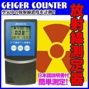 【電丸】放射線測定器ガイガーカウンターJB4020 放射能漏れ対策 GEIGER COUNTER 日本語説明書付き - 拡大画像