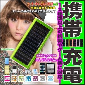 【電丸】ソーラーチャージャーマルチver3 電池内蔵で手軽に使える携帯充電器 グリーン - 拡大画像