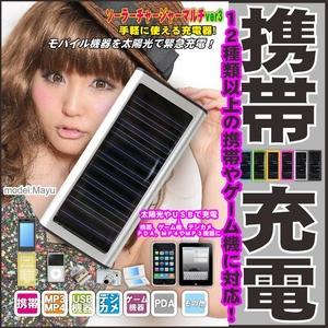 【電丸】ソーラーチャージャーマルチver3 電池内蔵で手軽に使える携帯充電器 シルバー - 拡大画像