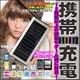 【電丸】ソーラーチャージャーマルチver3 電池内蔵で手軽に使える携帯充電器 シルバー - 縮小画像1