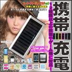 【電丸】ソーラーチャージャーマルチver3 電池内蔵で手軽に使える携帯充電器 シルバー