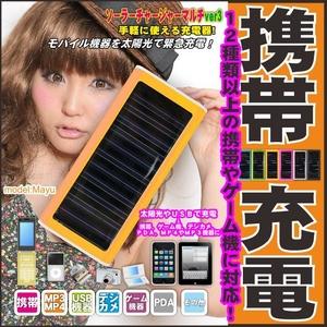 【電丸】ソーラーチャージャーマルチver3 電池内蔵で手軽に使える携帯充電器 オレンジ - 拡大画像