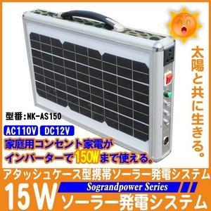 【電丸】15Wアタッシュケース型携帯充電ソーラー発電システム NK-AS150 【Sograndpower Series】 - 拡大画像