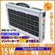 【電丸】15Wアタッシュケース型携帯充電ソーラー発電システム NK-AS150 【Sograndpower Series】 - 縮小画像1