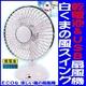 【電丸】乾電池&USB 2WAY電源の扇風機 白くまの風スイング - 縮小画像1