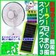【電丸】乾電池&USB&ソーラー充電 3WAY電源の扇風機 白くまの風スイングプラスV3太陽光を使ってソーラー充電式扇風機 - 縮小画像1