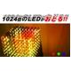 【電丸】CRISTAL CUBE 3D LED Display (クリスタルキューブ3D LEDディスプレイ) - 縮小画像4