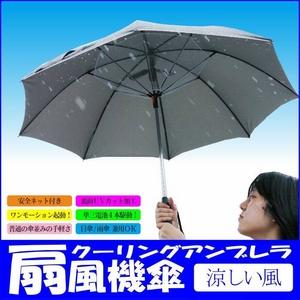 【電丸】UVカット扇風機傘クーリングアンブレラ涼しい風(日傘/雨傘兼用)★TVで紹介 - 拡大画像