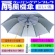 【電丸】UVカット扇風機傘クーリングアンブレラ涼しい風(日傘/雨傘兼用)★TVで紹介 - 縮小画像6
