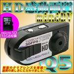 【電丸】【microSD32GB付属】HD感動画質1200万画素miniDVカメラ【Q5】夜間撮影/動体検知録画/録音/写真/PCカメラ/AV出力機能