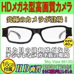 HDメガネ型高画質カメラ【sky view 6813G】 【16GBmicroSDつき】 ロードレーサーに最高のシーンを