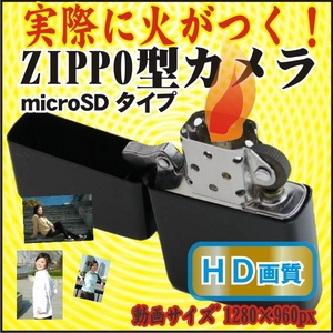 【電丸】【小型カメラ】実際に火がつく HD画質ZIPPO型 オイルライター型ピンホールカメラ 32GBmicroSD付(ZIPPO形状タイプ) - 拡大画像
