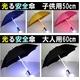 光る安全傘【大人60cmブルーLED】 明るい家族計画 - 縮小画像2
