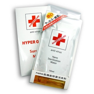 ハイパーガードマスク 10枚入+携帯スプレー 2個セット アトマイザー:ゴールド - 拡大画像