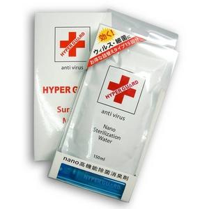 ハイパーガードマスク 10枚入+携帯スプレー 2個セット アトマイザー:ブルー