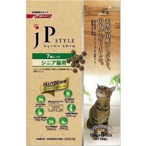 日清ペットフード ジェーピースタイル 7歳以上のシニア猫用 800g×8個 562810 - 拡大画像
