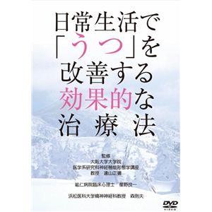 DMMM-8504 DVD 日常生活で「うつ」を改善する効果的な治療法 - 拡大画像