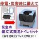 【防災グッズ】組み立て式 非常用簡易トイレ R-21  - 縮小画像1