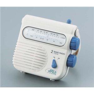 アプレ 2バンド防滴ラジオ(AM/FM) AP-201 - 拡大画像