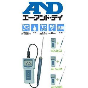 防水型中心温度計 AD-5603B - 拡大画像