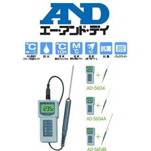 防水型中心温度計 AD-5604A - 拡大画像