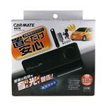 カーメイト 自動車用セキュリティ ナイトシグナルアラームEX ブラック SQ70