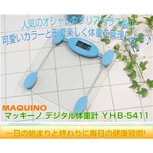 MAQUINOマッキーノ デジタル体重計 YHB-5411 ブルー - 拡大画像