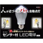 ムサシ 人センサー付LED電球60型 電球色相当・S-LED60L
