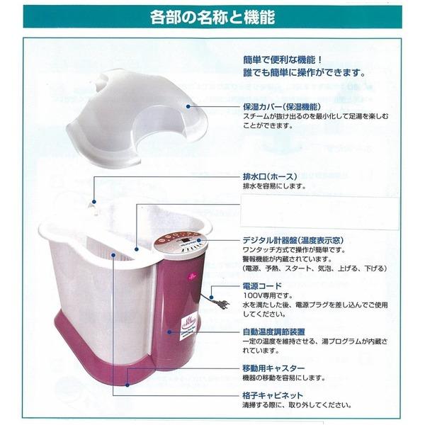 【自宅で贅沢な足湯】 足湯ST-8000(本体のみ) -4