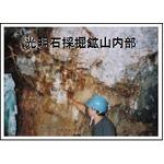 天然鉱石浴用剤 家庭用 「光明石(こうめいせき)」<医薬部外品> border=