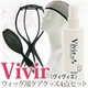Vivir(ヴィヴィエ) ファッション ウィッグ用 ケアグッズ4点セット(ウィッグミスト・ブラシ・スタンド・ネット) - 縮小画像1