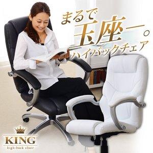 エグゼクティブオフィスチェア 【King -キング-】 GR-W1724 ブラック&ホワイト - 拡大画像