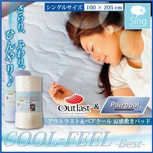 【Sing】ペアクール&アウトラスト涼感敷パッド【COOL FEEL Best】シングルサイズ HPOL-PAD-S ブルー - 拡大画像