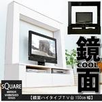 鏡面ハイタイプテレビ台【スクエア】150cm幅(ブラック)