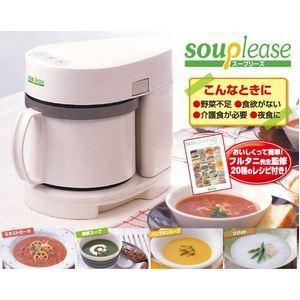 ゼンケン 全自動野菜スープメーカー「スープリーズ」  ZSP-1 - 拡大画像