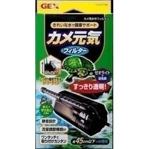 GEX(ジェックス) カメ元気フィルター (カメ用フィルター) 【ペット用品】
