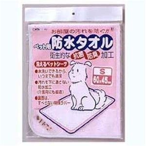 ボンビアルコン 防水タオル S ピンク (犬用トイレ用品) 【ペット用品】 - 拡大画像