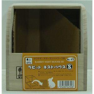 三晃商会 ラビット・ネストハウス S (うさぎ用ハウス) 【ペット用品】 - 拡大画像