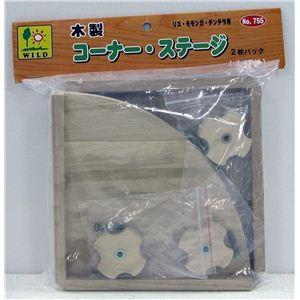 三晃商会 木製コーナーステージ (小動物用アクセサリ) 【ペット用品】 - 拡大画像