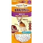 ヤマヒサ ペティオ 老犬介護用 紙おむつカバー L 【ペット用品】