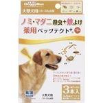 ドギーマンハヤシ 薬用ペッツテクト+ 大型犬用 3本入 【ペット用品】