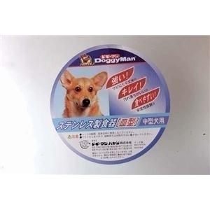 ドギーマンハヤシ ハヤシ ステンレス製食器 犬用皿型M 【ペット用品】 - 拡大画像