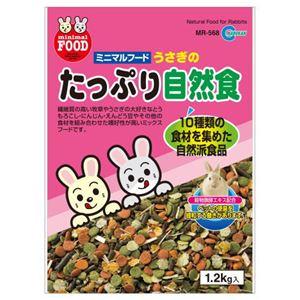 マルカン うさぎの自然食 1.2kg MR-568【ペット用品】 - 拡大画像