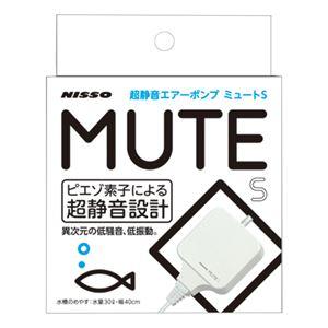 マルカンニッソー MUTE S【ペット用品】【水槽用品】 NPA-040 - 拡大画像