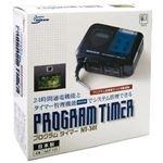 マルカンニッソー プログラムタイマー NT-301【ペット用品】【水槽用品】 NAT-117 border=
