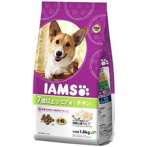 アイムス 7歳以上用 チキン 小粒 1.8kg 【犬用・フード】 【ペット用品】 - 拡大画像