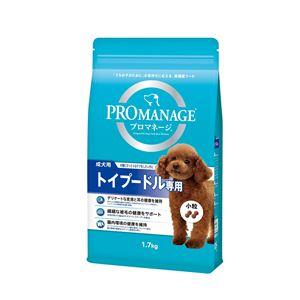 マースジャパンリミテッド プロマネージ 成犬用 トイプードル専用 1.7kg KPM42 【犬用・フード】 【ペット用品】 - 拡大画像