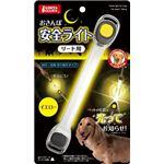 マルカン おさんぽ安全ライト リード用 イエロー DP-689 【ペット用品】